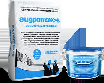 Гидротэкс-В (Водоостанавливающий) (25 кг) Image
